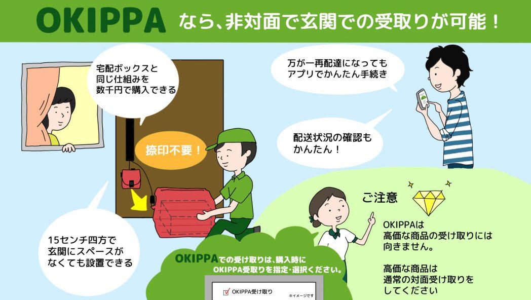 OKIPPA利用イメージ