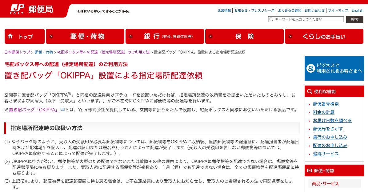 日本 郵便 再 配達 受付 センター メール
