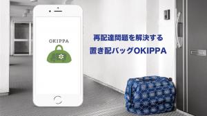 今聞きたい「置き配」のこと ―置き配バッグ「OKIPPA」を徹底解説!