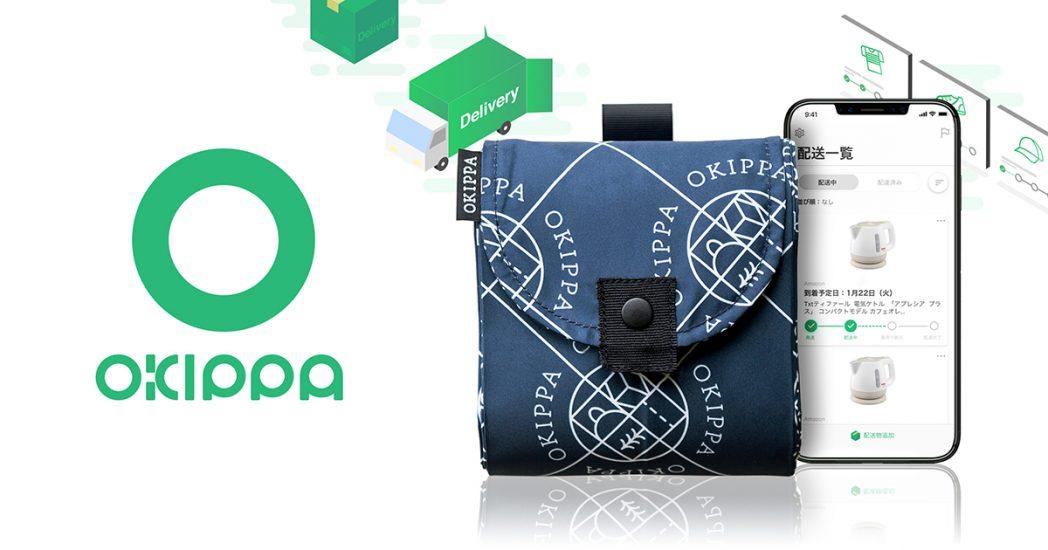 OKIPPA | 再配達がなくなる置き配バッグ