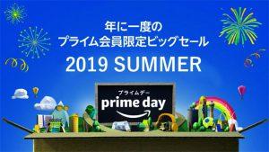 Amazon Prime Day直前予測、2019年の目玉商品はコレ!