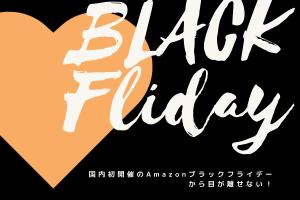 2019年国内初開催のAmazonブラックフライデーから目が離せない!