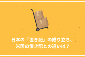今注目の配送方法、日本の「置き配」の成り立ち、米国の置き配との違いは?