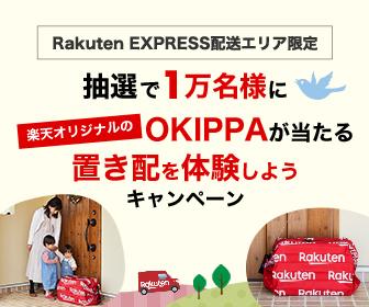 楽天オリジナルのOKIPPA1万名様にプレゼントキャンペーン実施中