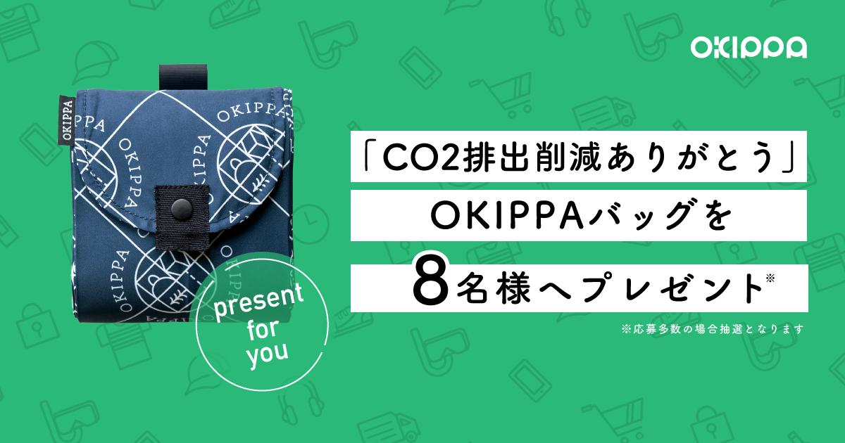 OKIPPAプレゼントバナー