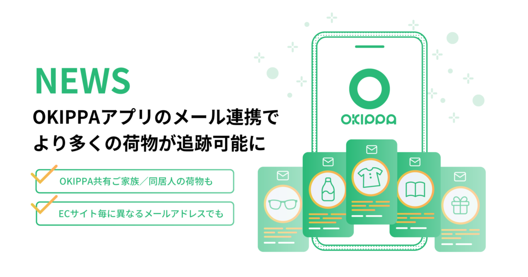 OKIPPAアプリメール連携強化
