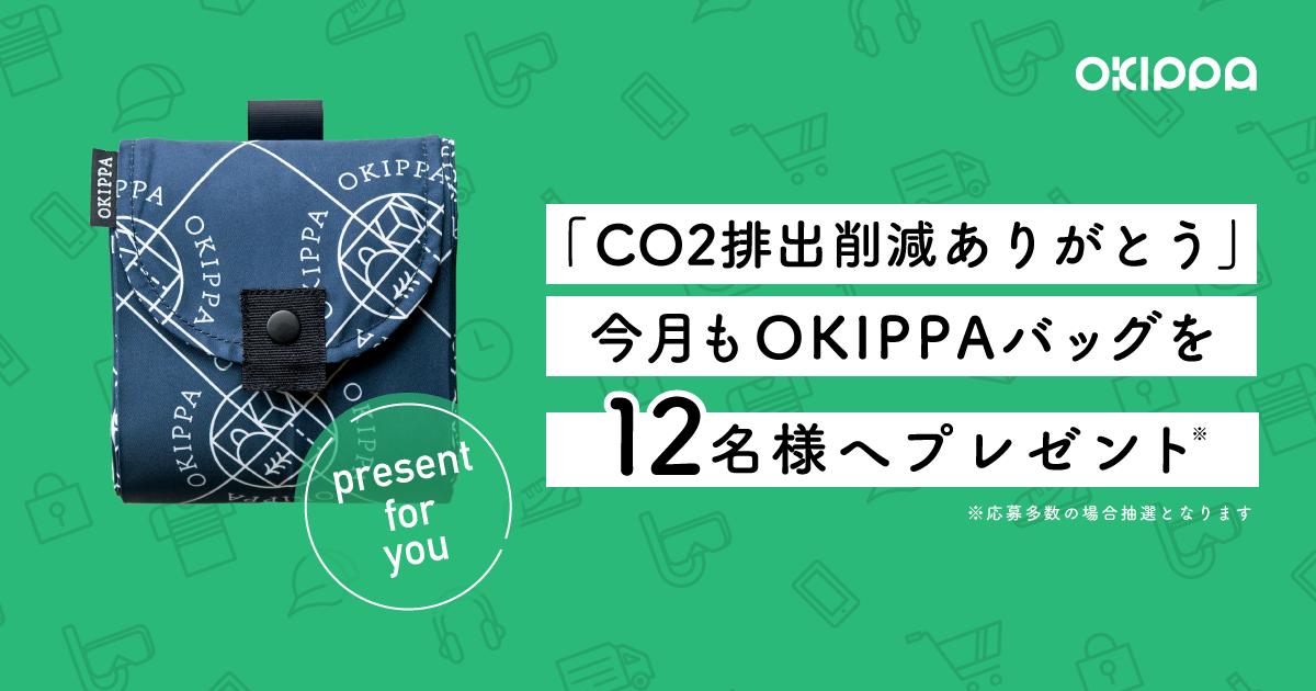 7月OKIPPAプレゼント