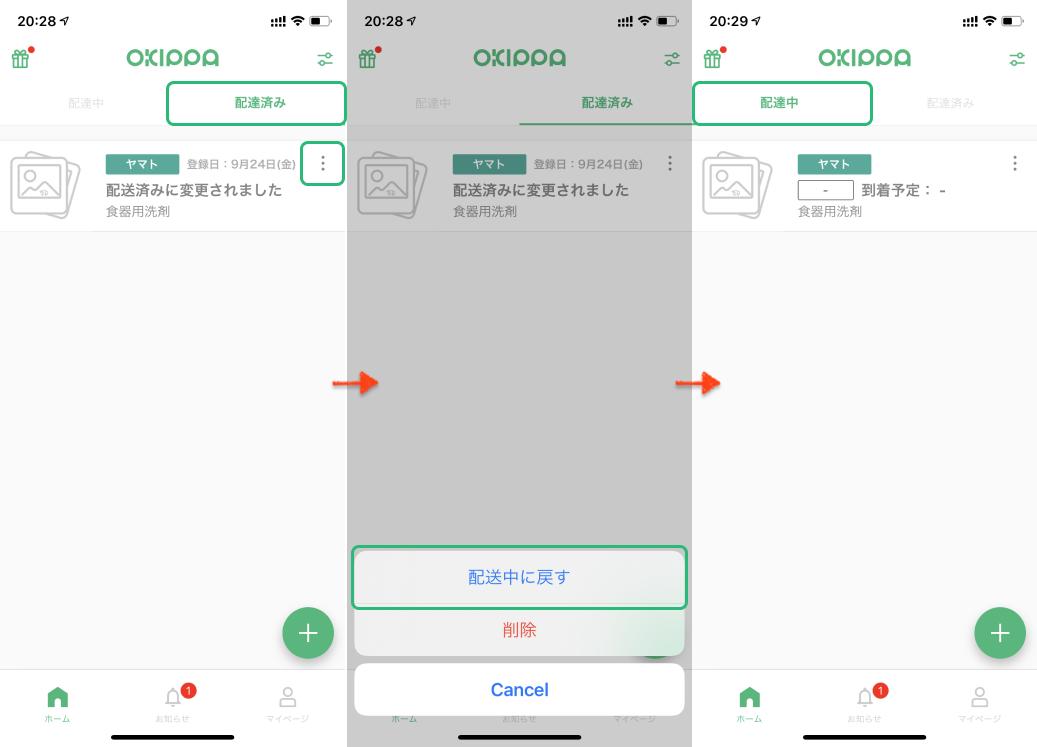 OKIPPAアプリで配送済みにしてしまった時:配送一覧から戻す方法(A)