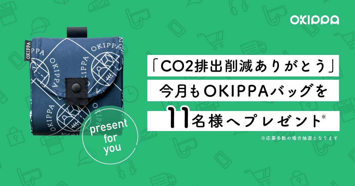 8月のCO2排出削減ありがとうプレゼント
